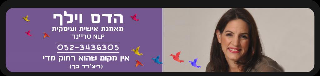 הדס וילף Logo